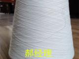厂家直销竹纤维纱10支16支21支32支40支50支60支 供应
