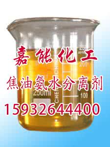 嘉能化工实惠的焦油氨水分离剂批发——烟台焦油氨水分离剂