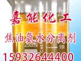 山西焦油氨水分离剂-【质优价廉】价位合理的焦油氨水分离剂供应