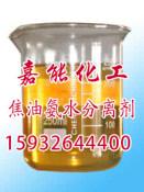 嘉能化工_专业的焦油氨水分离剂提供商 焦油氨水分离剂