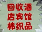 杭州酒店废旧棉织品旧布草旧床单被套