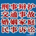 重庆桥都律师事务所 刑事辩护 民事代理