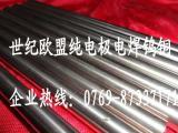 供应日本住友钨钢长条V20 钨钢板