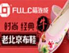 福连成老北京布鞋加盟