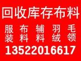 北京库存布料回收 时装服装回收 积压辅料收购