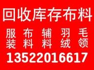 北京服装布料回收