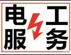 徐汇区电工上门维修电路跳闸短路 安装灯开关插座 换保险丝服务