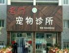 兴城 名门宠物医院