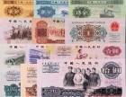 哈尔滨哪里回收老版人民币,纸币,硬币,回收邮票钱币