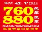 特价宽带20M独享光纤38包月 780包年套餐