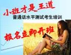如辉教育18小时直通二甲来参加2018年杭州普通话培训