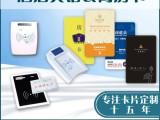 南京酒店門鎖卡定制客房門卡印刷感應房卡制作IC取電卡