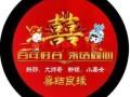 logo灯片 全彩图案片 婚庆年会庆典 实用 北京定制价格