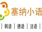 日语企业定制课程-日语入门-华大、浦西万达塞纳小语种