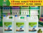金美途火爆招商防冻液设备玻璃水设备洗车液设备技术