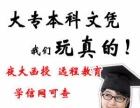 杭州夜大学前教育、幼师专业招生