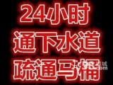 南京鼓楼区专业疏通下水道马桶浴缸清理化粪池