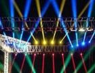灯光音响舞台桁架设备租赁