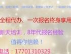 上海市一级消防工程师代报名不要社保报上