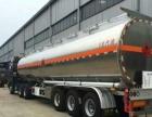 儋州小型蓝牌加油车5吨运油车8吨油槽车40吨铝合金半挂油罐车