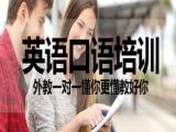廣州白云區專業的英語口語培訓學校