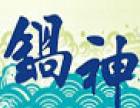 锅神涮涮锅加盟