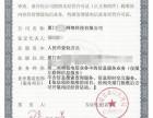 福州厦门增值电信业务经营许可证EDI在线数据处理与交易