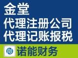 金堂注册公司工商注册代理记账免费上门