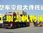 十堰到荆州宁德湛江温州无锡玉林路线运货机械货运