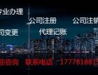 办理北京公司注册,代理记账,公司变更,公司注销