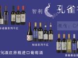 评酒家红酒微商一手货源,智利孔雀酒庄直销运营商品酒家招商