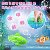 仿真电动游水卡通鱼 电动小丑鱼/配2粒纽扣电池 儿童洗澡戏水玩具