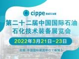 第二十二屆中國國際石油石化技術裝備展覽會