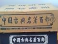 中国古典名著百部