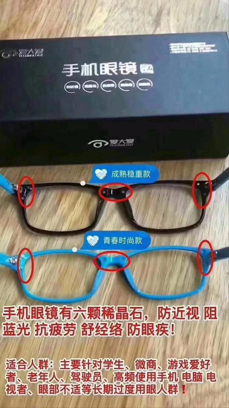 爱大爱手机眼镜哪里有现货?多少钱可以代理?