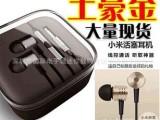 批发高品质小米手机 小米3 红米小米M2 活塞入耳式线控带话筒耳