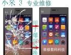 专业手机屏幕维修苹果三星魅族华为中兴小米OPPO等