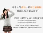 广州工业制造业会计纳税实操教程