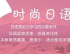广州番禺日语ㄨ培训学校哪家好,日语口●语培训机构