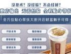 正宗台湾贡茶加盟多少钱/贡茶加盟排名版