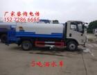 2.2吨降尘喷洒车 5方多功能洒水车厂家低价格多少钱