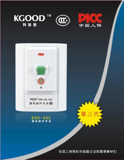 漏电保护开关价位-青岛销量好的漏电保护开关