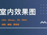 广州有没有好的室内设计培训班 室内效果图CAD培训学校