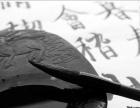 合肥硬笔书法培训/合肥书法培训学校