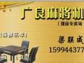 长期有二手麻将机销售 ,专业维修各种品牌麻将机