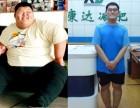 长春中医减肥