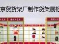 烟酒茶柜/精品化妆品珠宝展柜/超市货架/礼品展示柜