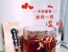 又木红枣黑糖姜茶总代直招代理,月薪过万不是梦!