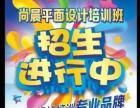 尚晨平面设计培训中心常年火热招生中...