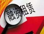 10年专注于广州公司注册执照过期年检代理记帐 变更
